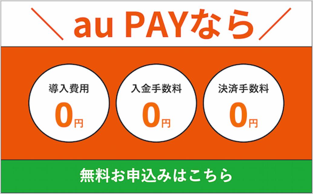 au PAY無料申し込み